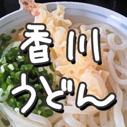 app-kagawaudon