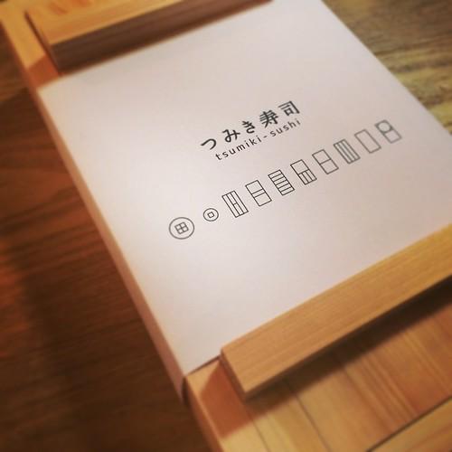 つみき寿司来た!