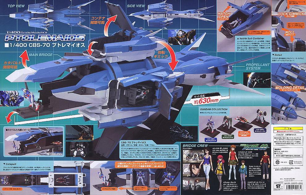 藍星人夢想與技術的結晶:鋼彈模型是也~~(系列分類:後篇)