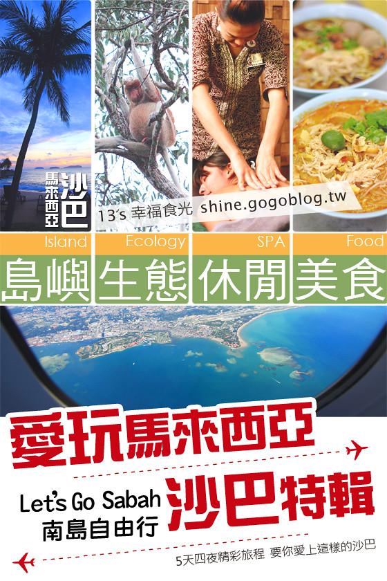 【馬來西亞旅遊】沙巴5天四夜自由行~行程總覽《13遊記》