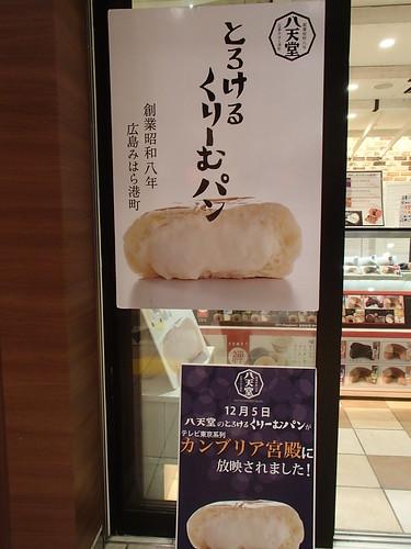 JR西国分寺駅NONOWA - naniyuutorimannen - 您说什么!