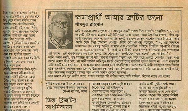 Shamsur Rahman Sorry