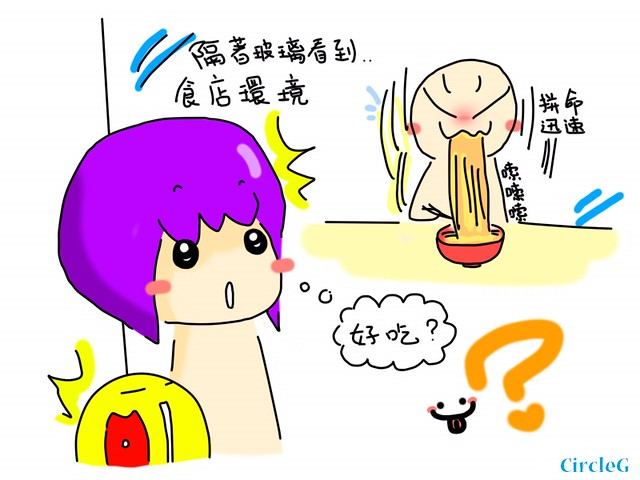 CIRCLEG 食店的速度不在於味道 中秋  花燈 香港 (1)