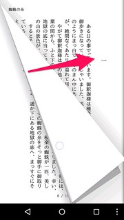 Doly ページめくり効果 アニメーション