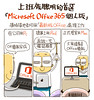 MicrosoftOffice365個人版MicrosoftOffice365微軟OneDrive電腦Windows平板iPad手機Mac人2People2 by 陳人2