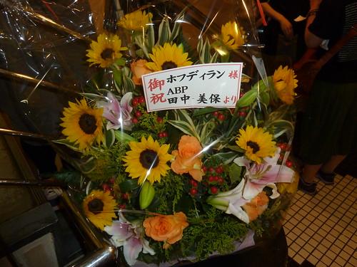田中美保さんからのお花