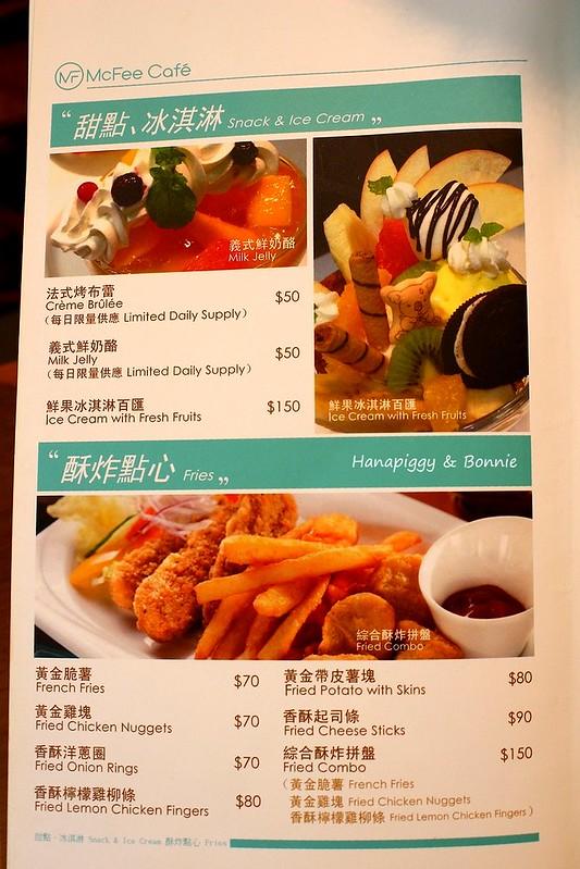 2014.04.27MCFee Cafe (23)