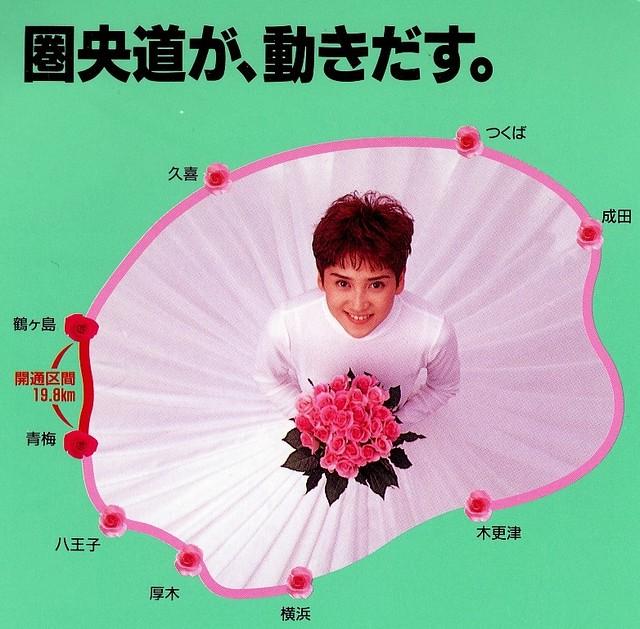 1996.03.26 圏央道 青梅~鶴ヶ島JCT