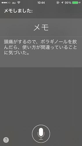 Siriで作成された句読点メモ