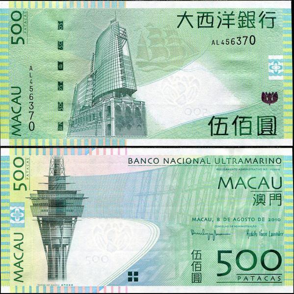 500 Patacas Macao 2005-10, Pick 83
