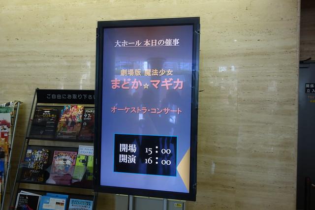 まどか☆マギカオーケストラコンサート@アクトシティ浜松