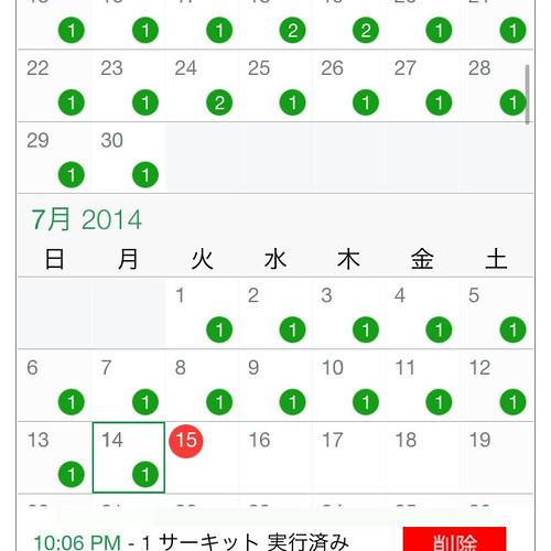 7分間エクササイズカレンダー