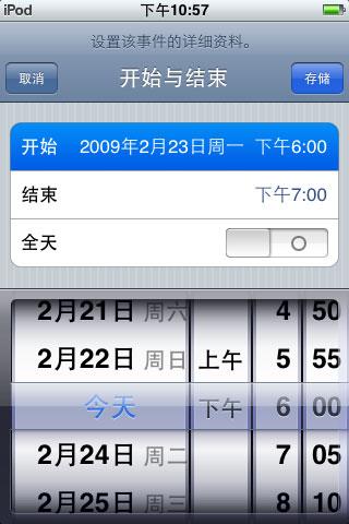 在iPhone OS上调整日程时间