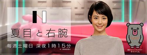 8月23日(土)深夜 テレビ朝日「夏目と右腕」に出演します!