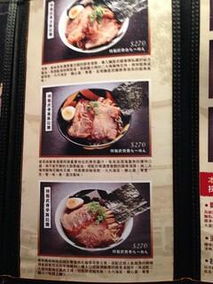 menu 之進階拉麵篇@高雄左營,麵屋武藏武骨店