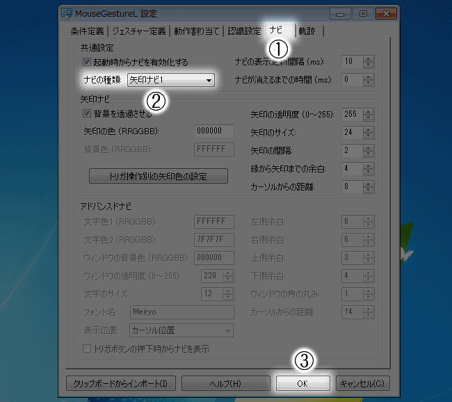 MouseGestureL.ahkの「ナビ」
