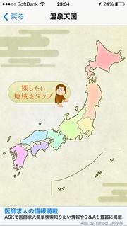 onsen-tengoku-syukuhaku-zenkoku-map