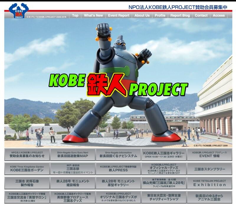 KOBE鉄人PROJECT 神戸鉄人プロジェクト 鉄人28号&横山光輝三国志