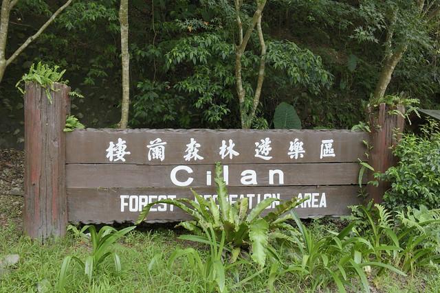 棲蘭森林遊樂區入口