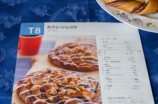 今日のパン No.14 – カフェ・ショコラ