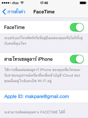 iPhone Call Mac