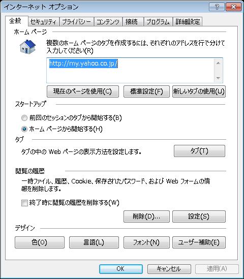 フォントとユーザー補助