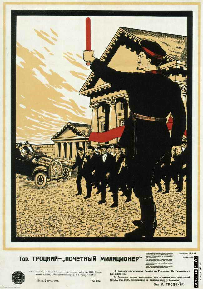 关于托洛茨基的宣传画12