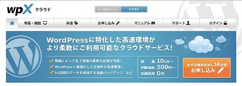 WordPress専用の高速クラウドサービス_wpX_ダブリューピーエックス_クラウド