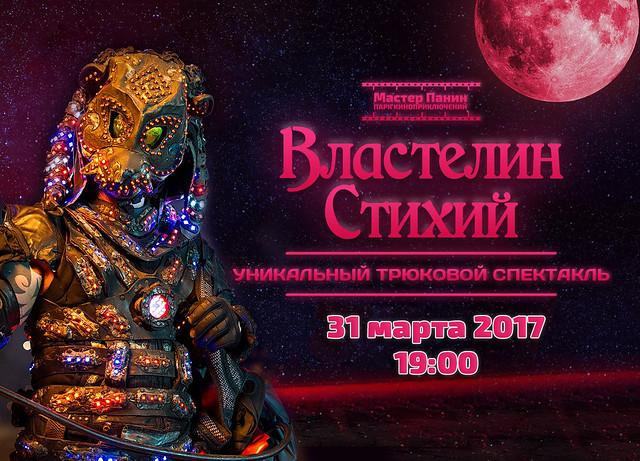 Уникальный мото-спектакль Властелин Стихий