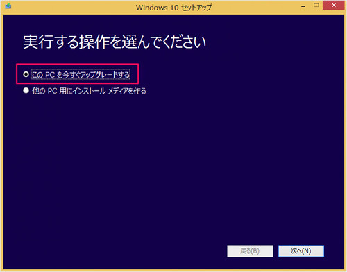 windows10再インストール