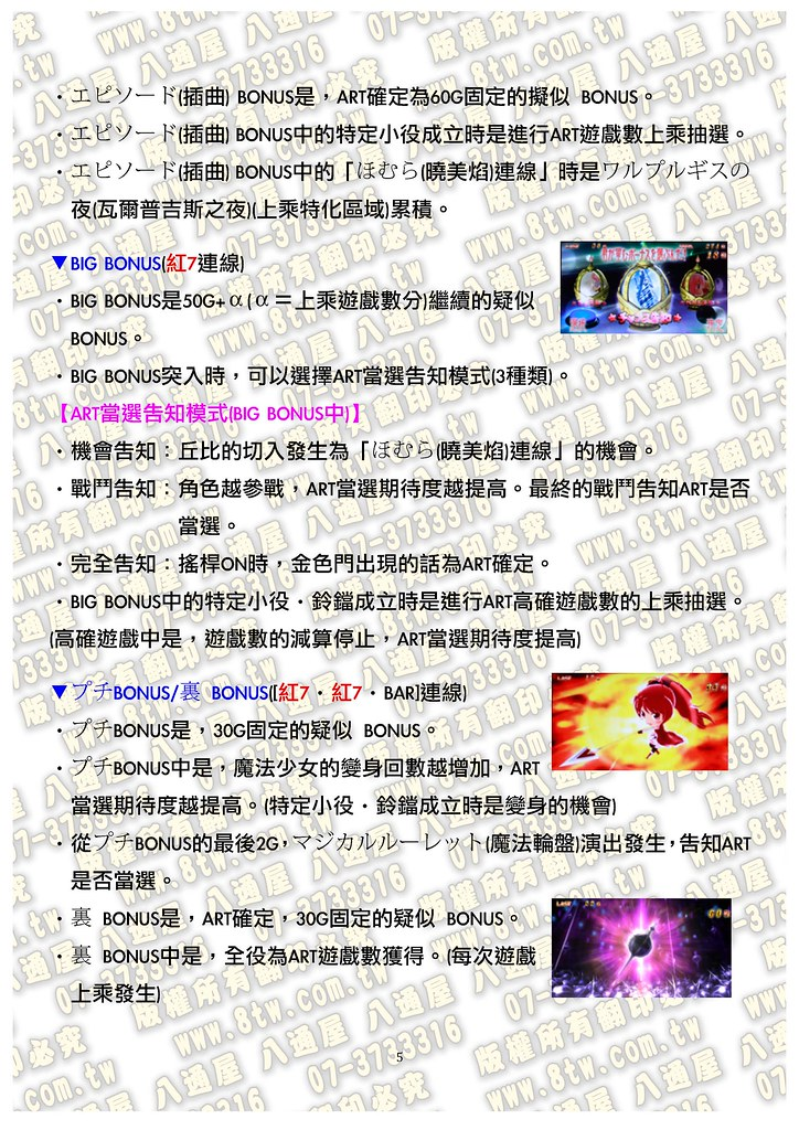 S0183魔法少女小圓☆魔力Q 中文版攻略_Page_06