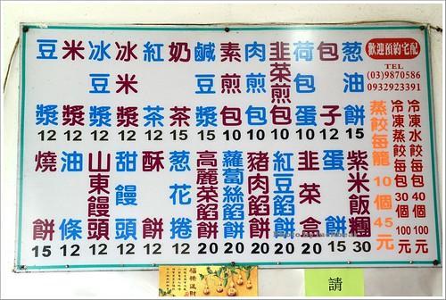 礁溪山東饅頭004.jpg