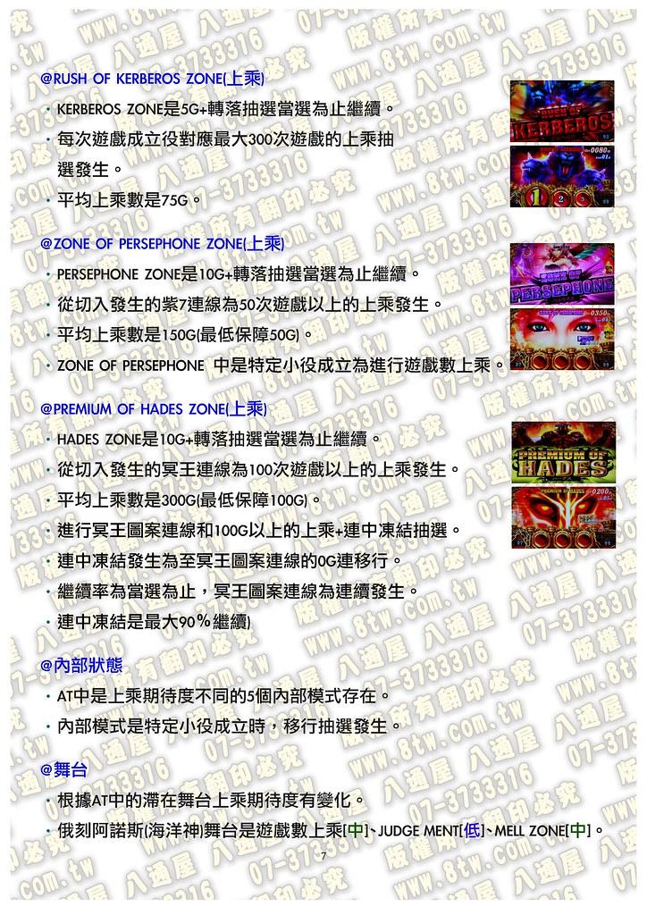 S0197死神冥王-奪取 宙斯Ver. 中文版攻略_Page_08