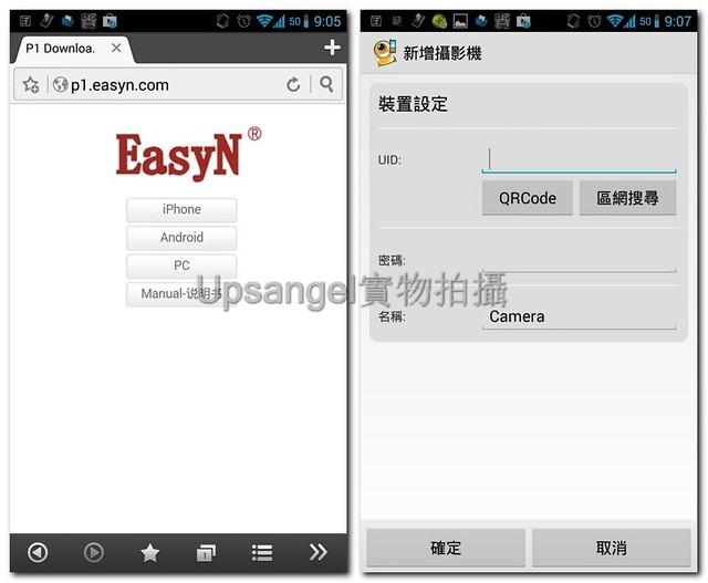 easyn_screen_001