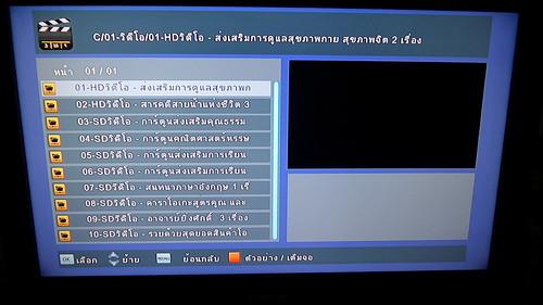 กล่อง Winner Digital รองรับการแสดงชื่อไฟล์ภาษาไทยด้วย