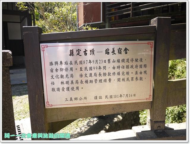 苗栗三義旅遊美食勝興車站老吳老鐵馬臭豆腐image143