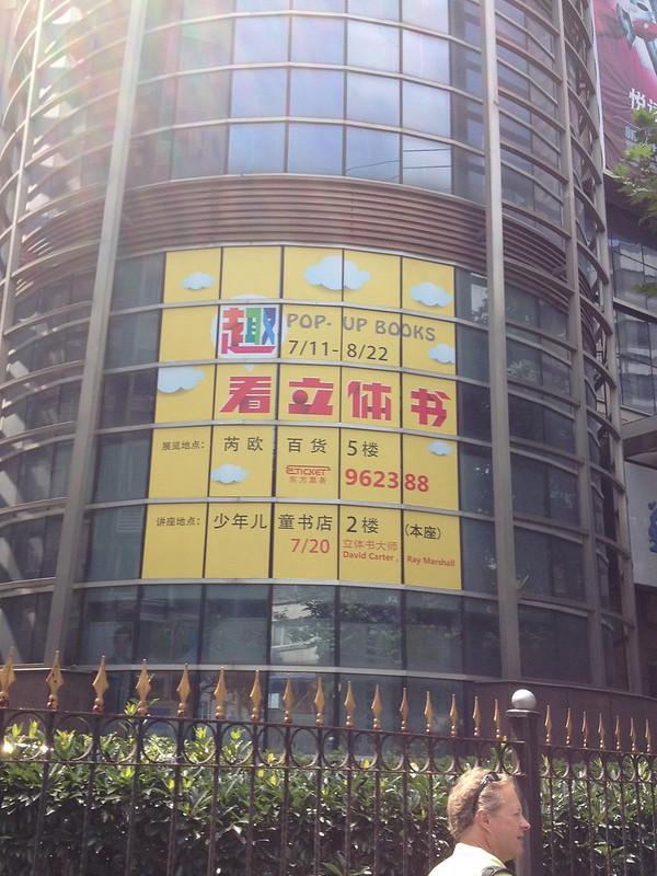 Xinhua Book Store window display
