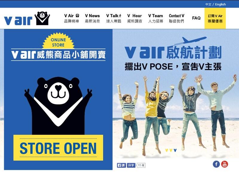 V Air 威航 台灣第一家廉價航空 官方網站 首頁