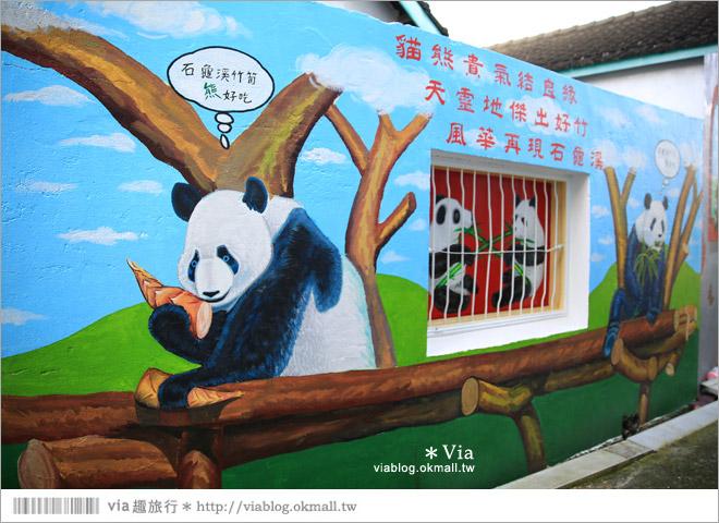 【雲林熊貓村】斗南鎮石龜熊貓村~最新!超萌又生動的立體3D畫彩繪村再一彈!14