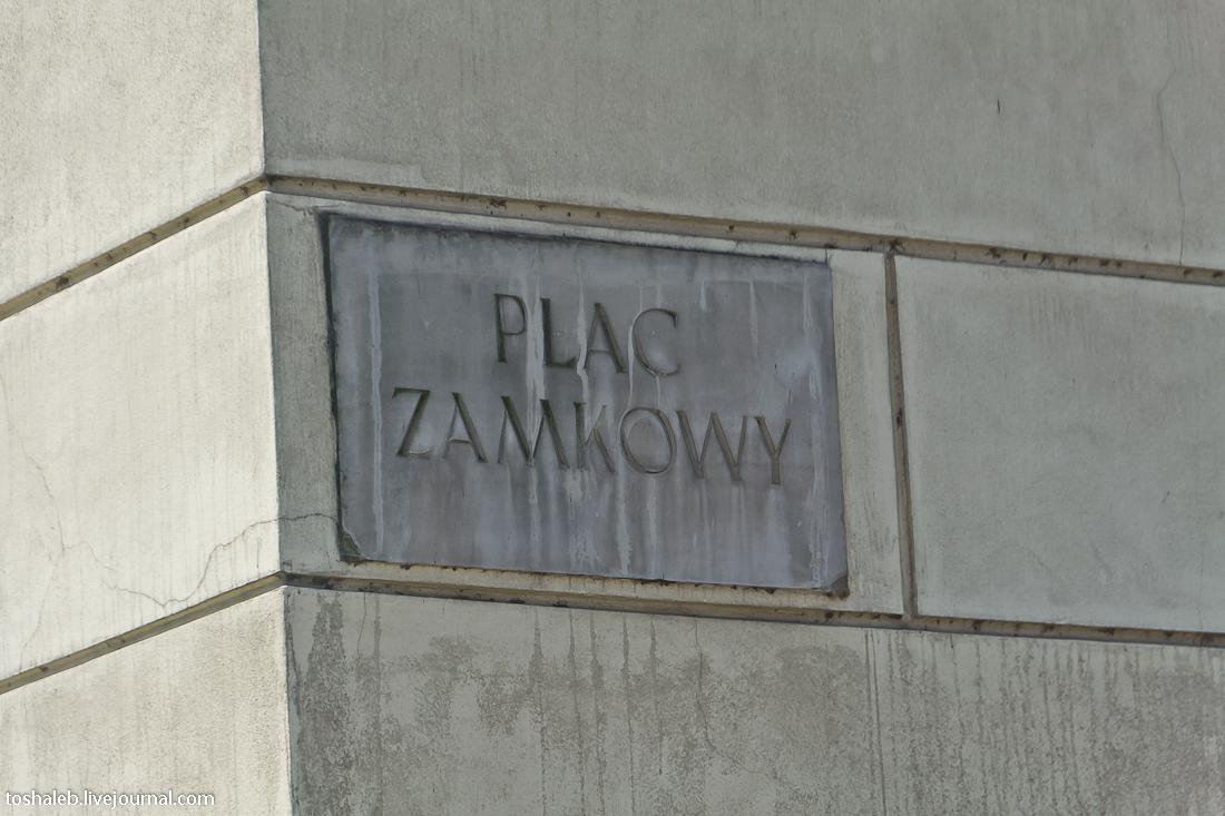 Варшава-20