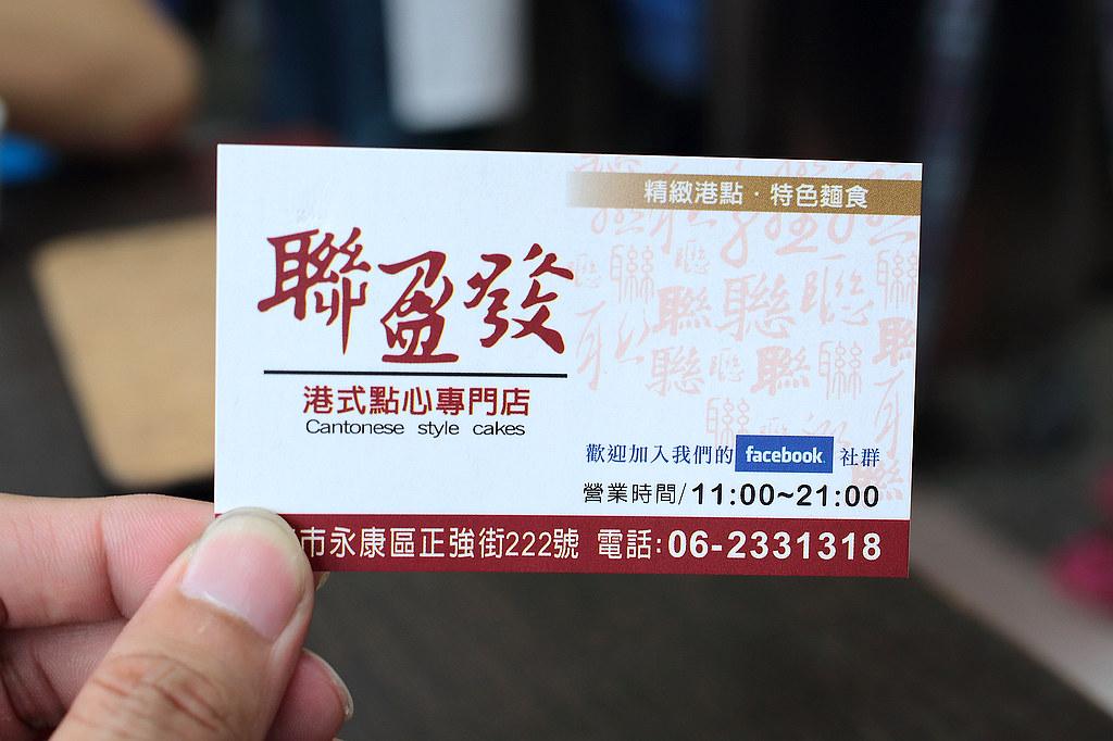 20140810永康-聯盈發點心專門店 (36)