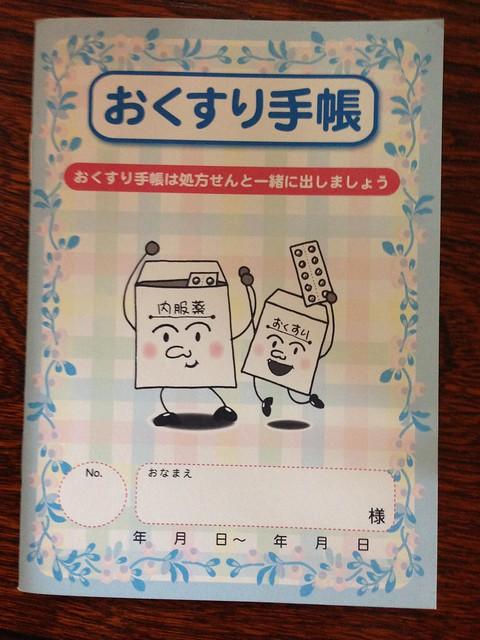 おくすり手帳 - Okusuri-techō