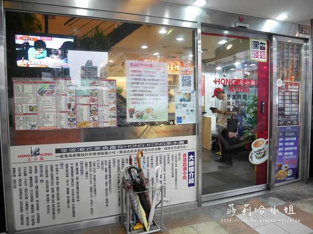 香港茶水攤茶餐廳 (4)