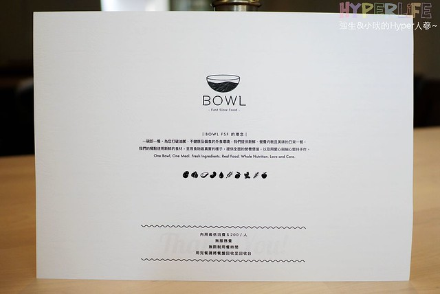 以一碗即一餐為概念的〈BOWL Fast Slow Food〉,美美北歐風環境好拍不說,連餐點都美味!少油料理兼具健康和營養的一碗吃起來飽足又無負擔~ @強生與小吠的Hyper人蔘~