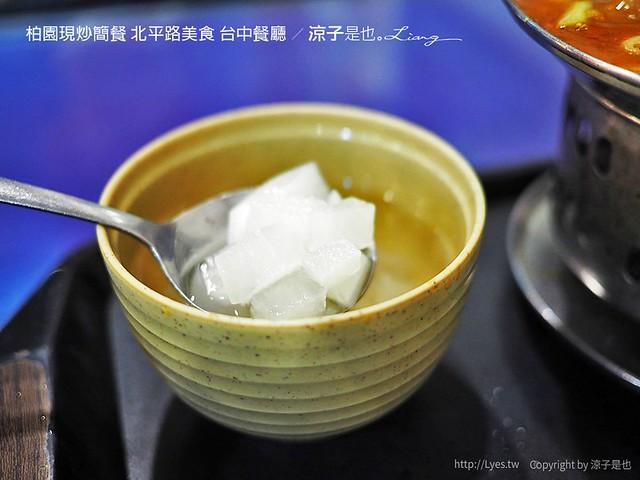 柏園現炒簡餐 北平路美食 台中餐廳 8