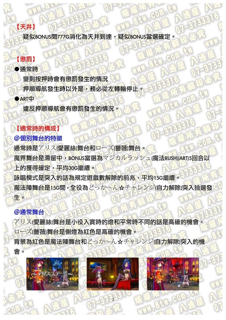 S0176魔法萬聖節4  中文版攻略_Page_03