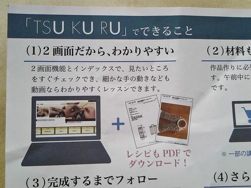2014日本ホビーショー TSUKURU 最大の特徴