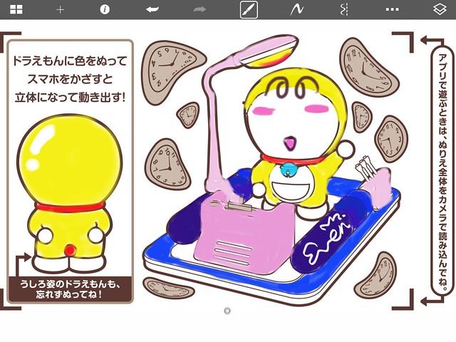Doraemon.Marker.003.3