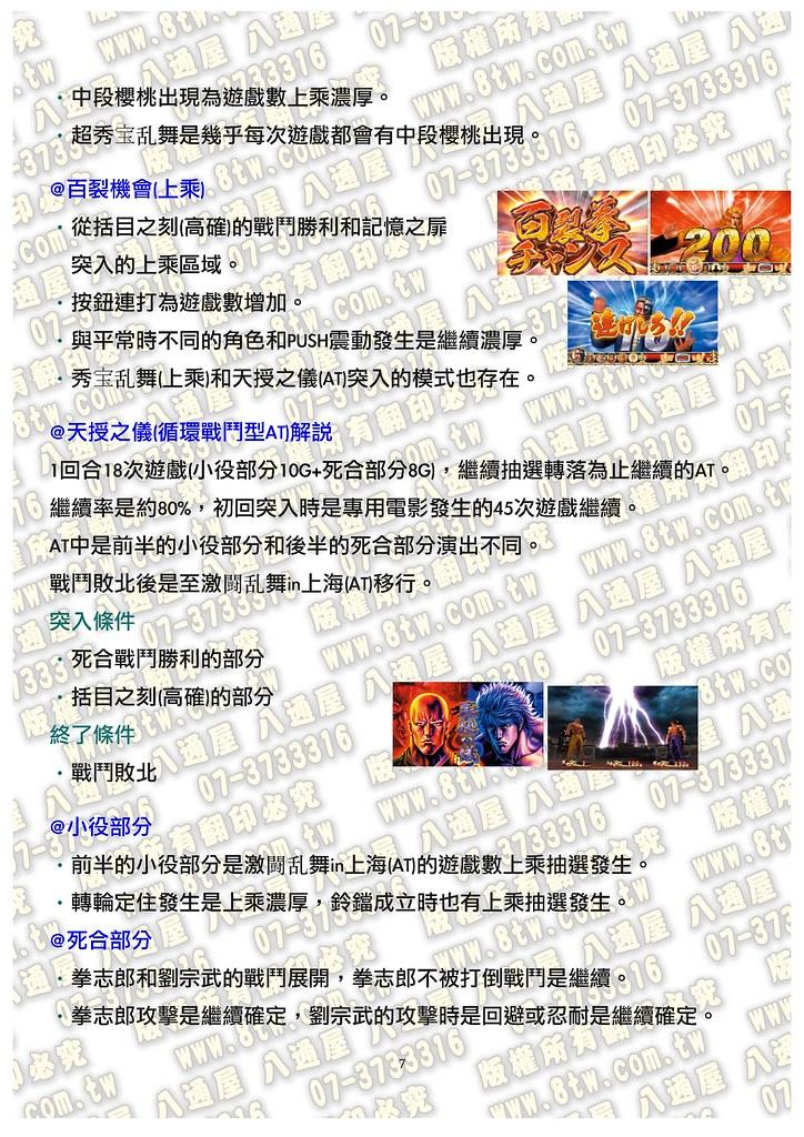 S0217蒼天之拳2  中文版攻略_Page_08