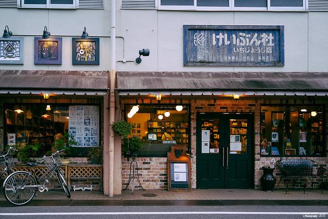 一乘寺 惠文社書店